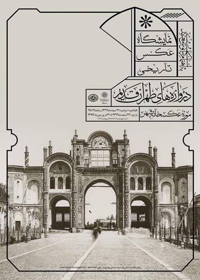 نمایشگاه عکس «دروازههای طهران قدیم»