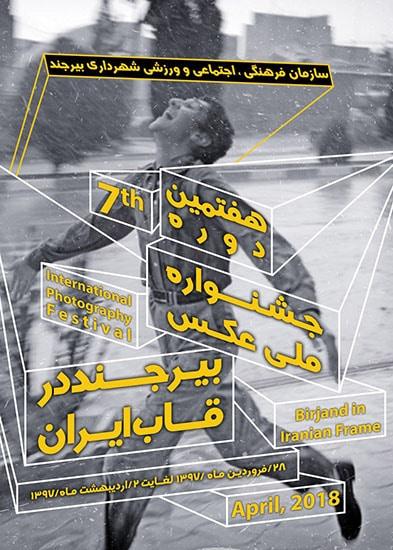 فراخوان جشنوارهی عکس بیرجند در قاب ایران
