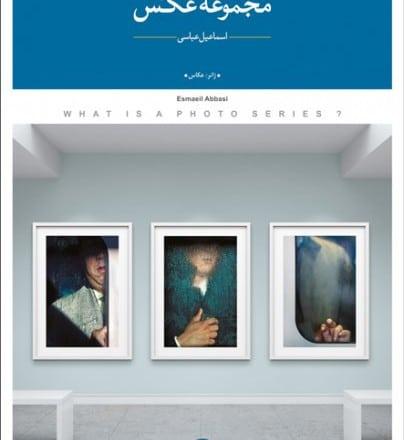 انتشار کتاب «مجموعه عکس چیست؟»