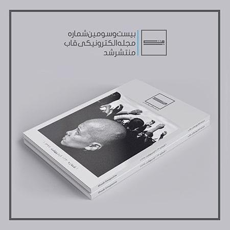 انتشار بیست و سومین شماره از مجله الکترونیکی «قاب»
