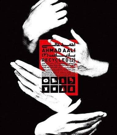 نمایشگاه احمد عالی با عنوان «بازیافت ۲»