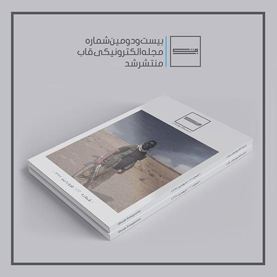انتشار بیست و دومین شماره از مجله الکترونیکی «قاب»