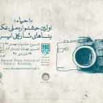 نمایشگاه جشنواره عکس «احیا» در موزه هنر ملل سعدآباد