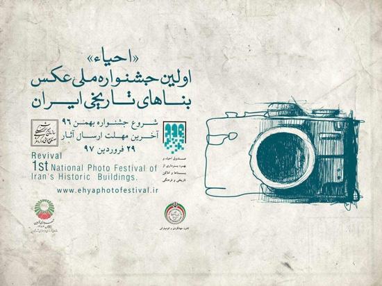 فراخوان جشنواره عکس بناهای تاریخی ایران احیاء