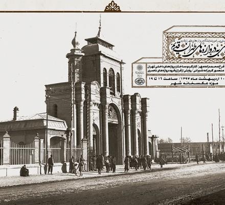 نشست «نگاهی به دروازههای طهران قدیم»
