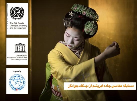 مسابقهی عکاسی «جاده ابریشم و جوانان» یونسکو