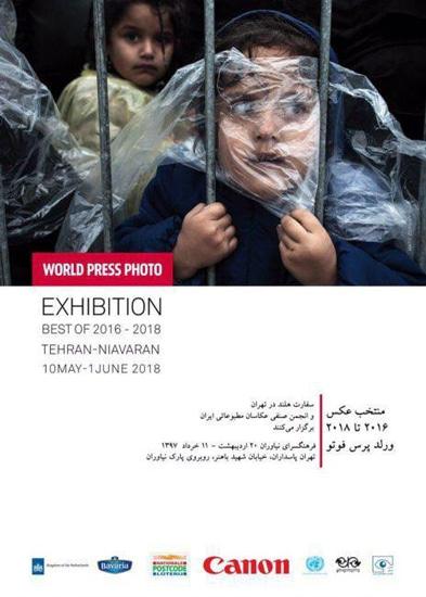 نمایشگاه عکس ورلدپرس فوتو در ایران