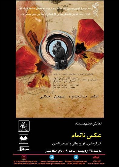 نمایش فیلم مستند «عکس ناتمام، بهمن جلالی»