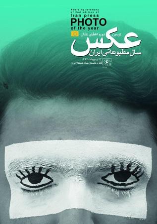 اعلام برگزیدگان نشان عکس سال مطبوعاتی ایران