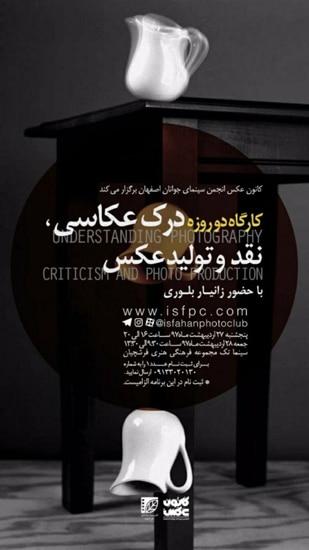 کارگاه دو روزه «درک عکاسی، نقد و تولید عکس» در اصفهان