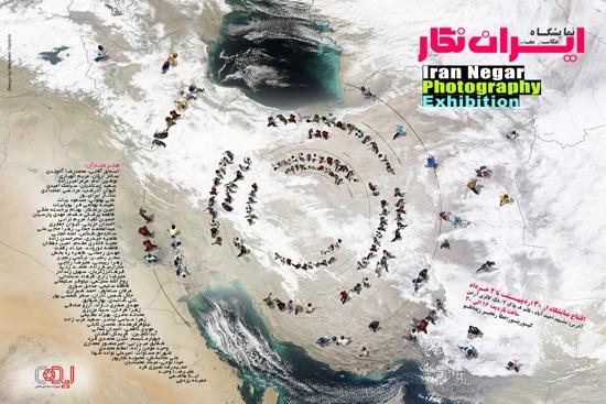 گشایش نمایشگاه گروهی «ایران نگار»