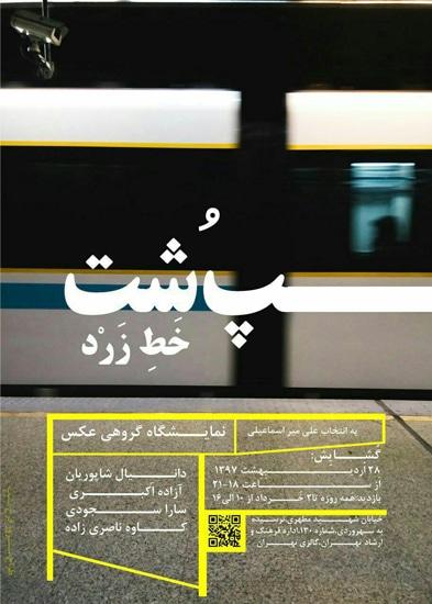 «پشت خط زرد» در گالری «تهران»