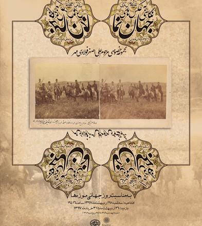نمایشگاه عکسهای برجستهنمای دورهی قاجار