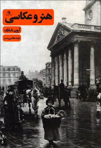 چاپ ۱۳۹۶ - رهروان پویش