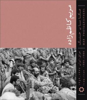 عکاسان جنگ، مریم کاظمزاده، جیبی-0