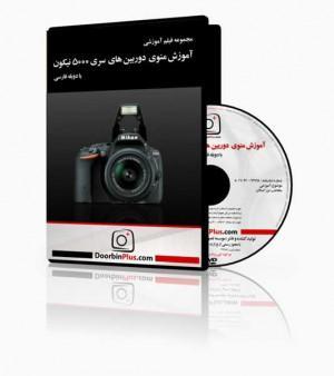 مجموعه فیلم آموزشی: آموزش منوی دوربینهای سری ۵۰۰۰ نیکون-0