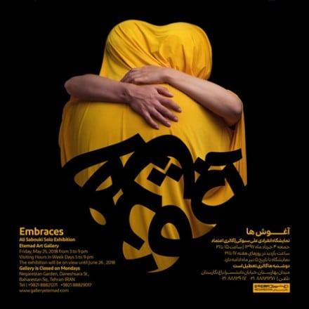 گشایش نمایشگاه انفرادی «آغوشها»
