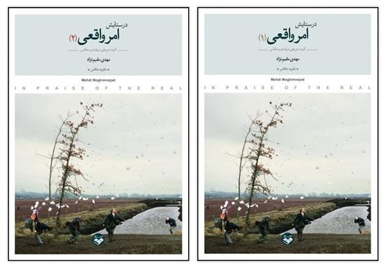 انتشار کتاب دو جلدی «در ستایش امر واقعی»