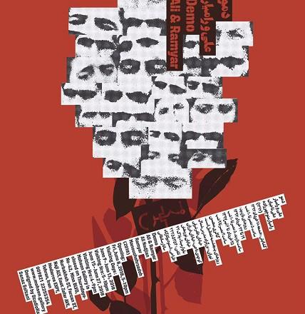 نمایشگاه «دمو» علی ناجیان و رامیار منوچهرزاده