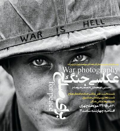 برگزاری همایش «عکاسی جنگ، برای صلح»