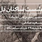 نقد و بررسی «هنر جنگ» با حضور سعید صادقی و رخشان بنیاعتماد