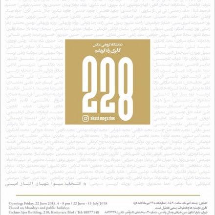نمایشگاه ۲۲۸ عکاس در گالری راه ابریشم