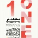 نمایشگاه گروهی عکس «یک» در گالری ایده پارسی