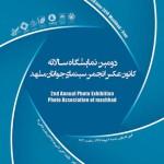 دومین نمایشگاه سالانه کانون عکس مشهد