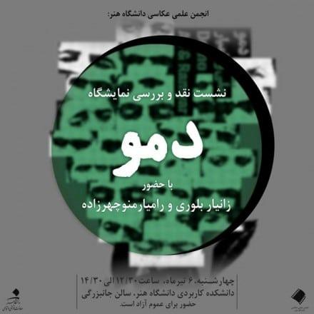 نقد و بررسی نمایشگاه «دمو» در دانشگاه هنر تهران