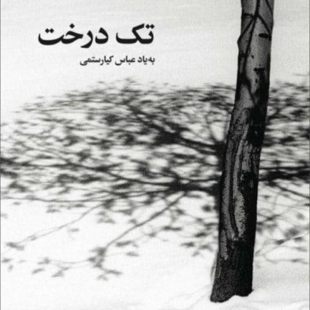 برپایی نمایشگاه «تک درخت» به یاد عباس کیارستمی