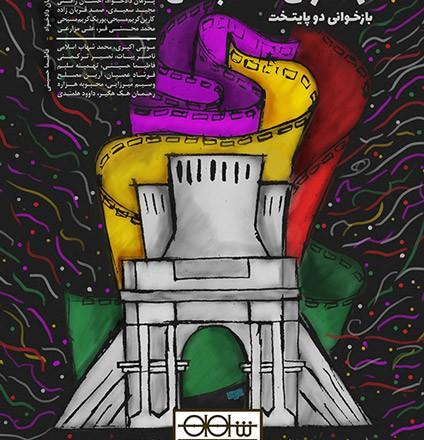 نمایشگاه گروهی عکس «تهران-کابل؛ بازخوانی دو پایتخت»