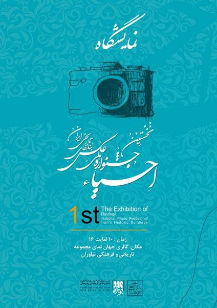 نمایشگاه جشنواره عکس بناهای تاریخی ایران «احیا»