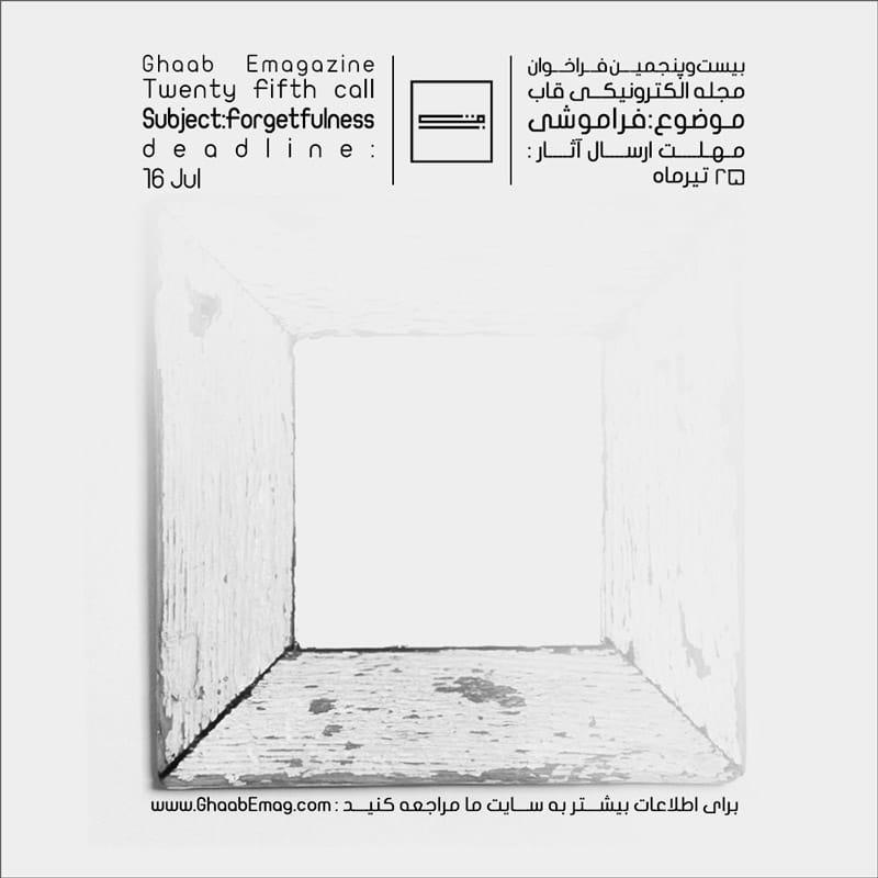 فراخوان ارسال آثار با موضوع «فراموشی»