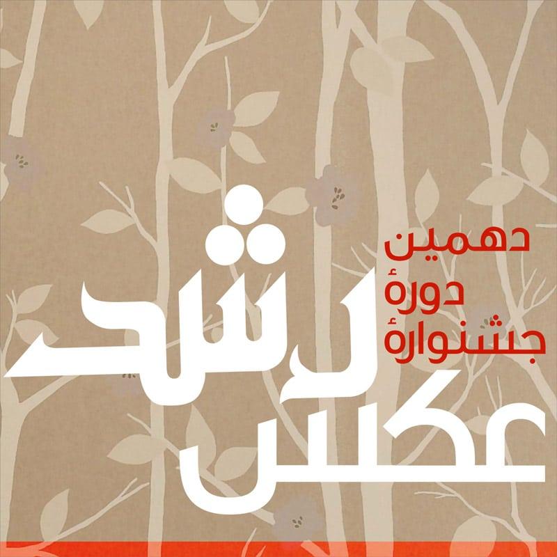 فراخوان دهمین جشنواره عکس «رشد»