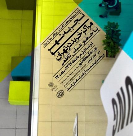 نشست «تجربه شهر و مراکز خرید در تهران» در موزه عکسخانه شهر