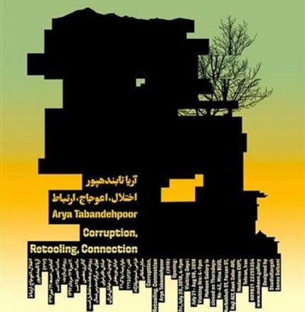 گشایش نمایشگاه «اختلال، اعوجاج، ارتباط»