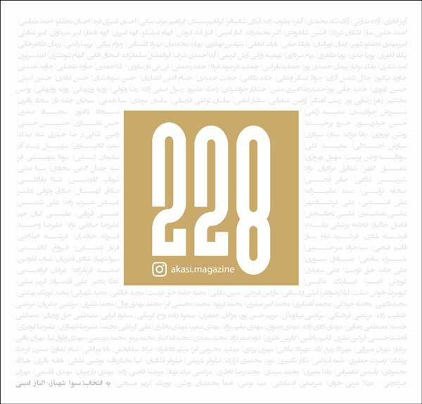 دویست و بیست و هشت-0