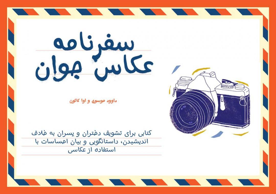 معرفی کتاب «سفرنامه عکاس جوان» به همراه لینک دانلود
