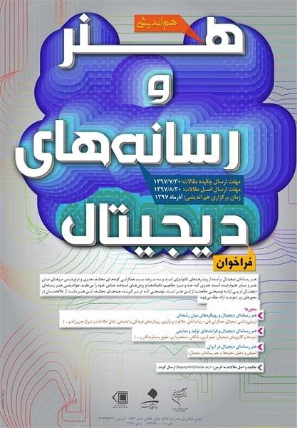 فراخوان هماندیشی «هنر و رسانههای دیجیتال»