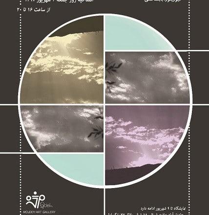 حراج تابستانی عکس در گالری مژده
