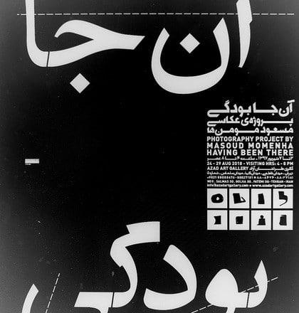 «آنجابودگی» نمایشگاه عکس مسعود مومنها