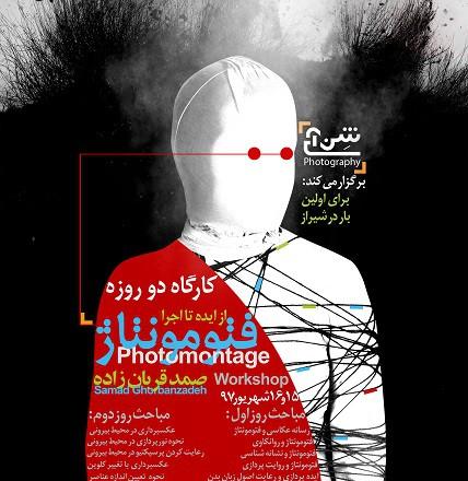 کارگاه صمد قربانزاده «فتومونتاژ؛ از ایده تا اجرا» در شیراز