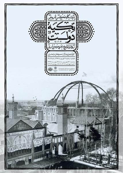 نمایشگاه عکس «تکیه دولت» در موزه عکسخانه شهر