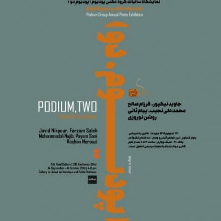 نمایشگاه پودیوم دو؛ خرده روایتهایی درباره فوتبال