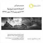 نمایشگاه عکس امیرحسین بیپروا در گالری اُ