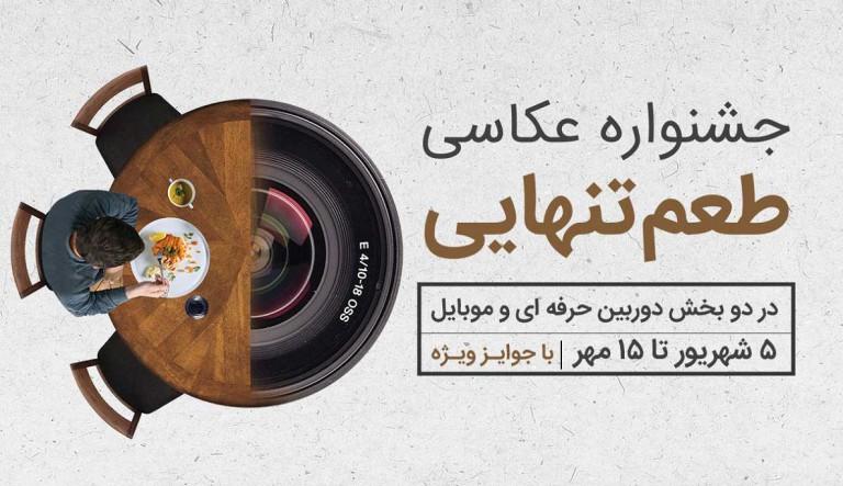 فراخوان جشنواره عکاسی «طعم تنهایی»