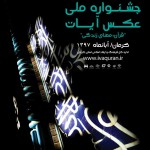 تمدید مهلت ارسال آثار به جشنواره ملی «عکس آیات»