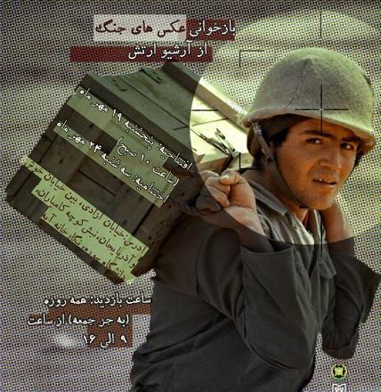 نمایشگاه «بازخوانی عکسهای جنگ از آرشیو ارتش» در دانشگاه سوره