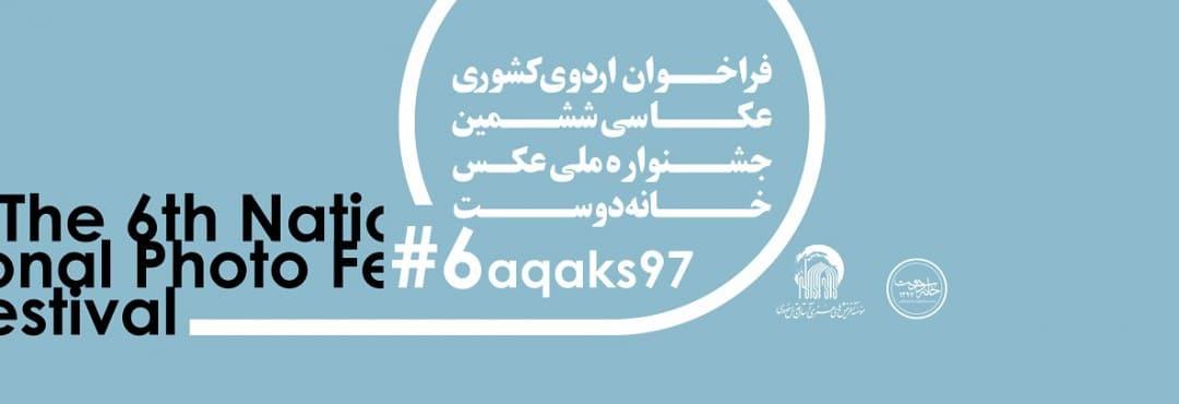 فراخوان اردوی ششمین جشنواره ملی خانه دوست