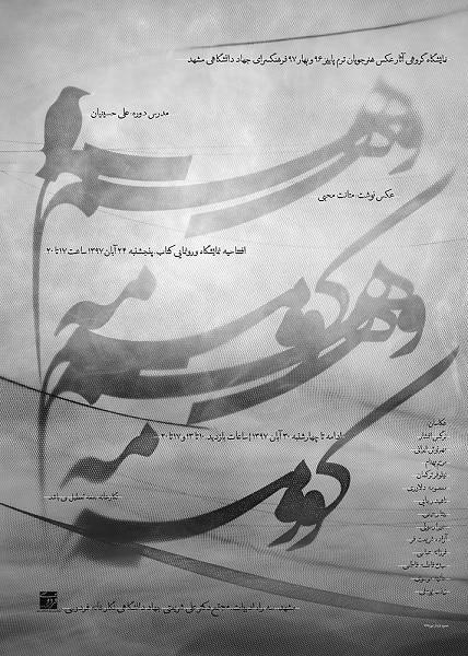 نمایشگاه گروهی عکس «وهم کومه» در مشهد
